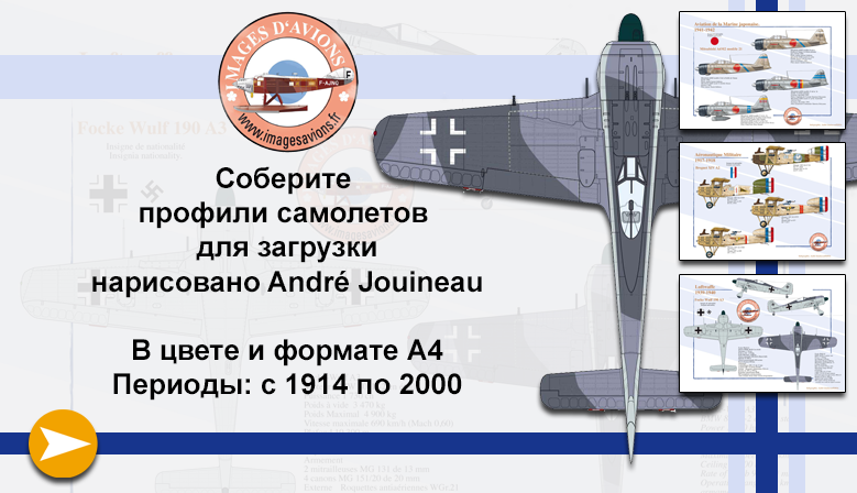 Профили военных и гражданских самолетов André Jouineau