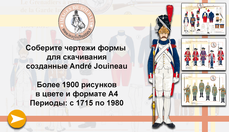 Чертежи военной формы André Jouineau